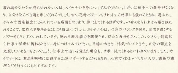 カイヤナイト・水晶(クォーツ)の文章2