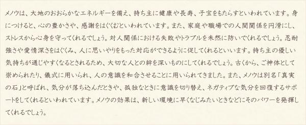 グリーンメノウ・水晶(クォーツ)の文章2