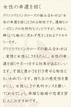 クリソコラ・インカローズ・水晶(クォーツ)の文章1