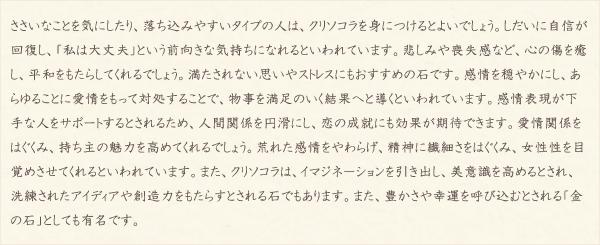 クリソコラ・水晶(クォーツ)の文章2