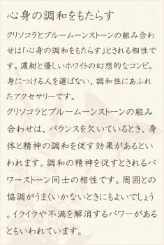クリソコラ・ブルームーンストーン・水晶(クォーツ)の文章1