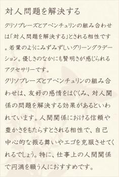 クリソプレーズ・アベンチュリン・水晶(クォーツ)の文章1