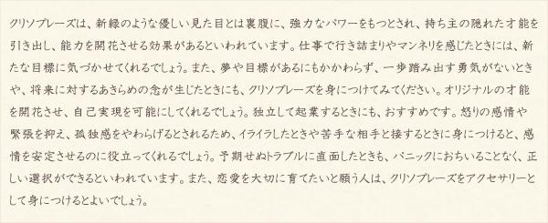 クリソプレーズ・水晶(クォーツ)の文章2