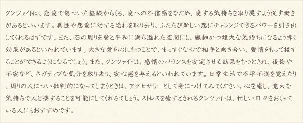 クンツァイト・水晶(クォーツ)の文章2