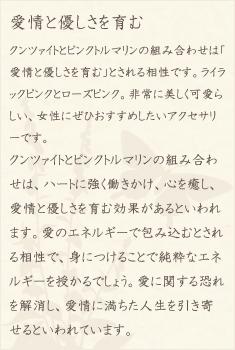 クンツァイト・ピンクトルマリン・水晶(クォーツ)の文章1