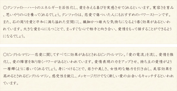 クンツァイト・ピンクトルマリン・水晶(クォーツ)の文章2
