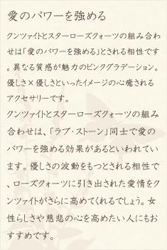 クンツァイト・スターローズクォーツ・水晶(クォーツ)の文章1