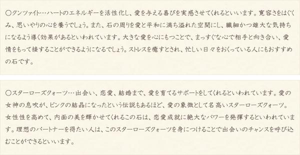 クンツァイト・スターローズクォーツ・水晶(クォーツ)の文章2