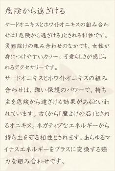 サードオニキス・ホワイトオニキス・水晶(クォーツ)の文章1