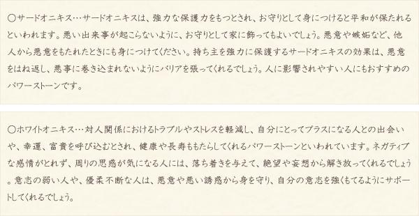 サードオニキス・ホワイトオニキス・水晶(クォーツ)の文章2