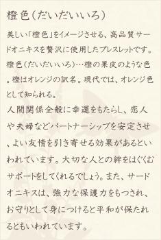 サードオニキス・水晶(クォーツ)の文章1