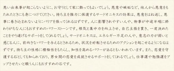 サードオニキス・水晶(クォーツ)の文章2