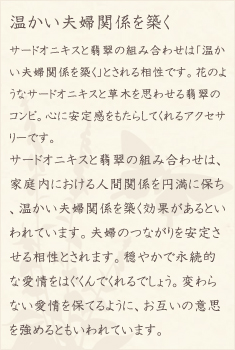 サードオニキス・翡翠・水晶(クォーツ)の文章1