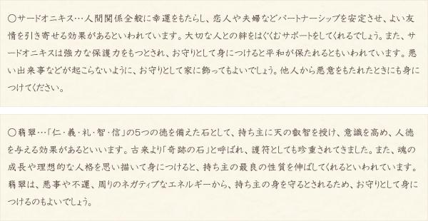 サードオニキス・翡翠・水晶(クォーツ)の文章2