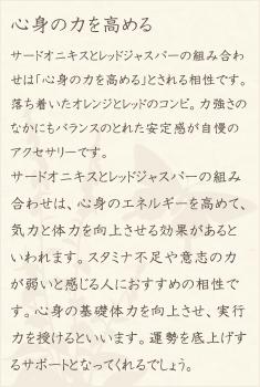 サードオニキス・レッドジャスパー・水晶(クォーツ)の文章1