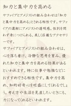サファイア・アメジスト・水晶(クォーツ)の文章1