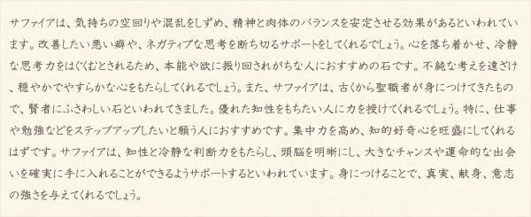 サファイア・水晶(クォーツ)の文章2