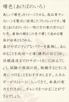 サンストーン・水晶(クォーツ)の文章1