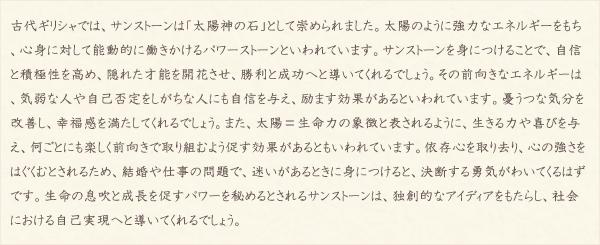 サンストーン・水晶(クォーツ)の文章2
