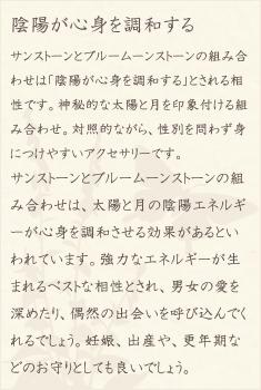 サンストーン・ブルームーンストーン・水晶(クォーツ)の文章1