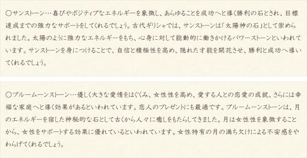 サンストーン・ブルームーンストーン・水晶(クォーツ)の文章2