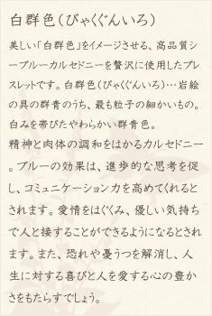 シーブルーカルセドニー・水晶(クォーツ)の文章1