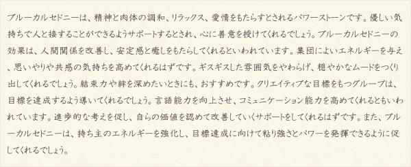 シーブルーカルセドニー・水晶(クォーツ)の文章2