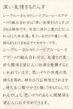 シーブルーカルセドニー・ブルーレースアゲート・水晶(クォーツ)の文章1