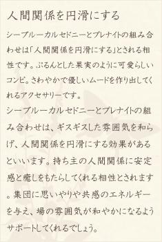 シーブルーカルセドニー・プレナイト・水晶(クォーツ)の文章1