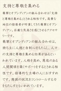 翡翠・オブシディアン・水晶(クォーツ)の文章1
