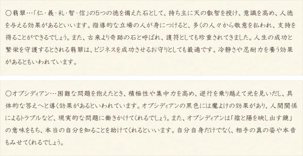 翡翠・オブシディアン・水晶(クォーツ)の文章2