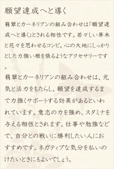 翡翠・カーネリアン・水晶(クォーツ)の文章1