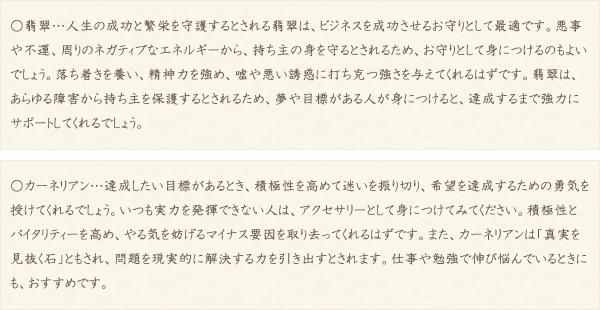 翡翠・カーネリアン・水晶(クォーツ)の文章2