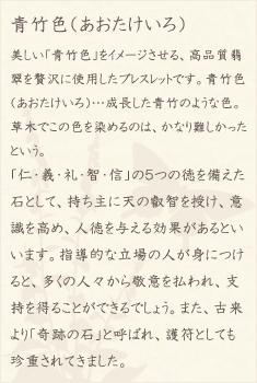 翡翠・水晶(クォーツ)の文章1