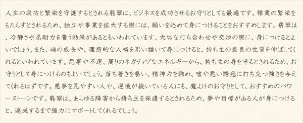 翡翠・水晶(クォーツ)の文章2
