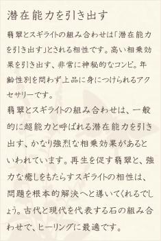 翡翠・スギライト・水晶(クォーツ)の文章1