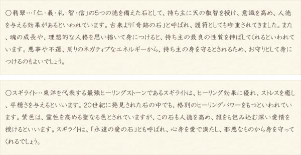 翡翠・スギライト・水晶(クォーツ)の文章2
