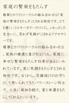 翡翠・ホワイトコーラル・水晶(クォーツ)の文章1