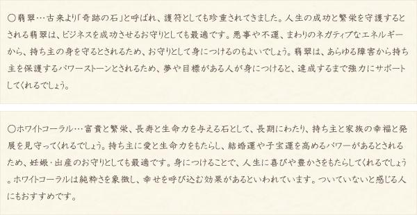翡翠・ホワイトコーラル・水晶(クォーツ)の文章2