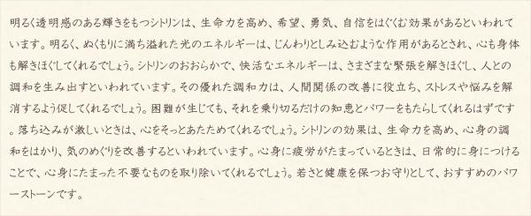 シトリン・水晶(クォーツ)の文章2