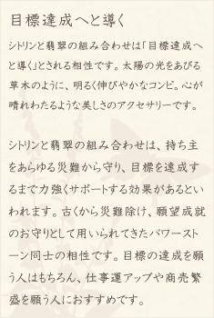 シトリン・翡翠・水晶(クォーツ)の文章1