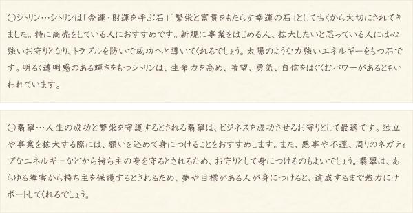 シトリン・翡翠・水晶(クォーツ)の文章2