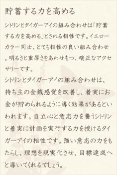 シトリン・タイガーアイ・水晶(クォーツ)の文章1