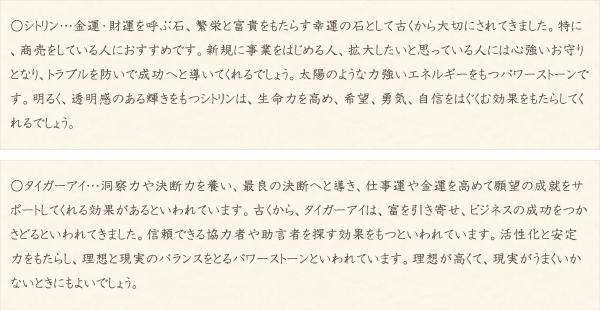 シトリン・タイガーアイ・水晶(クォーツ)の文章2