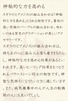 スギライト・アメジスト・水晶(クォーツ)の文章1