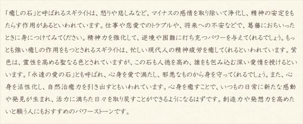 スギライト・水晶(クォーツ)の文章2
