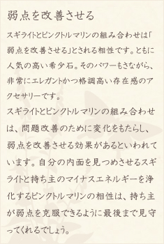 スギライト・ピンクトルマリン・水晶(クォーツ)の文章1