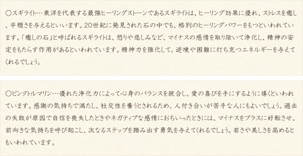 スギライト・ピンクトルマリン・水晶(クォーツ)の文章2