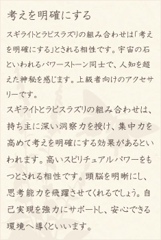 スギライト・ラピスラズリ・水晶(クォーツ)の文章1