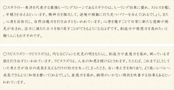 スギライト・ラピスラズリ・水晶(クォーツ)の文章2